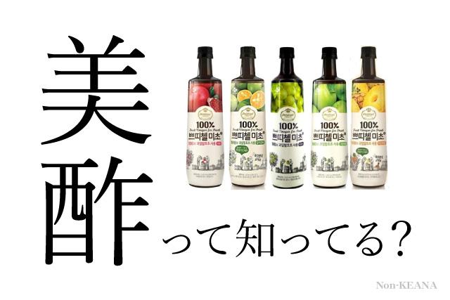 韓国で大人気!『美酢』が飲みやすくて綺麗!!コストコ爆売れの美酢が持つ美肌効果とは?