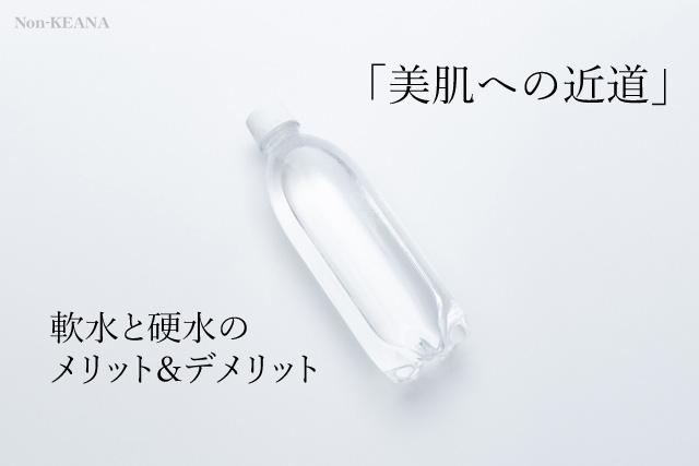 飲むたびキレイになれる。美肌への近道は『軟水』?『硬水』?もう迷わない…キレイを叶えたいならコレだ!!お肌が若返る?!魔法の水とは?